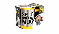 Кружка мешалка Self Stirring Mug (саморазмешивающая чашка)