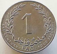 Тунис 1 миллим 2000 - Продовольственная программа - ФАО