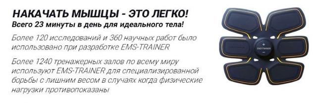 EMS Trainer