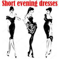 Вечерние короткие платья