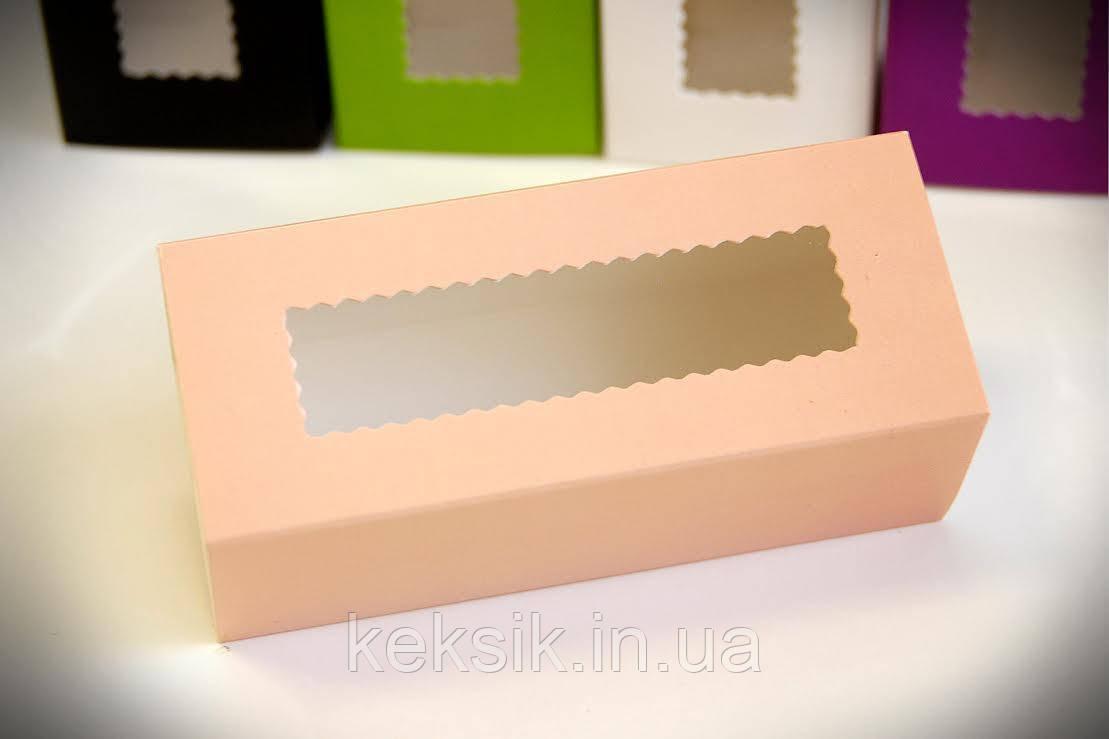 Коробка для Macarons с окошком персик