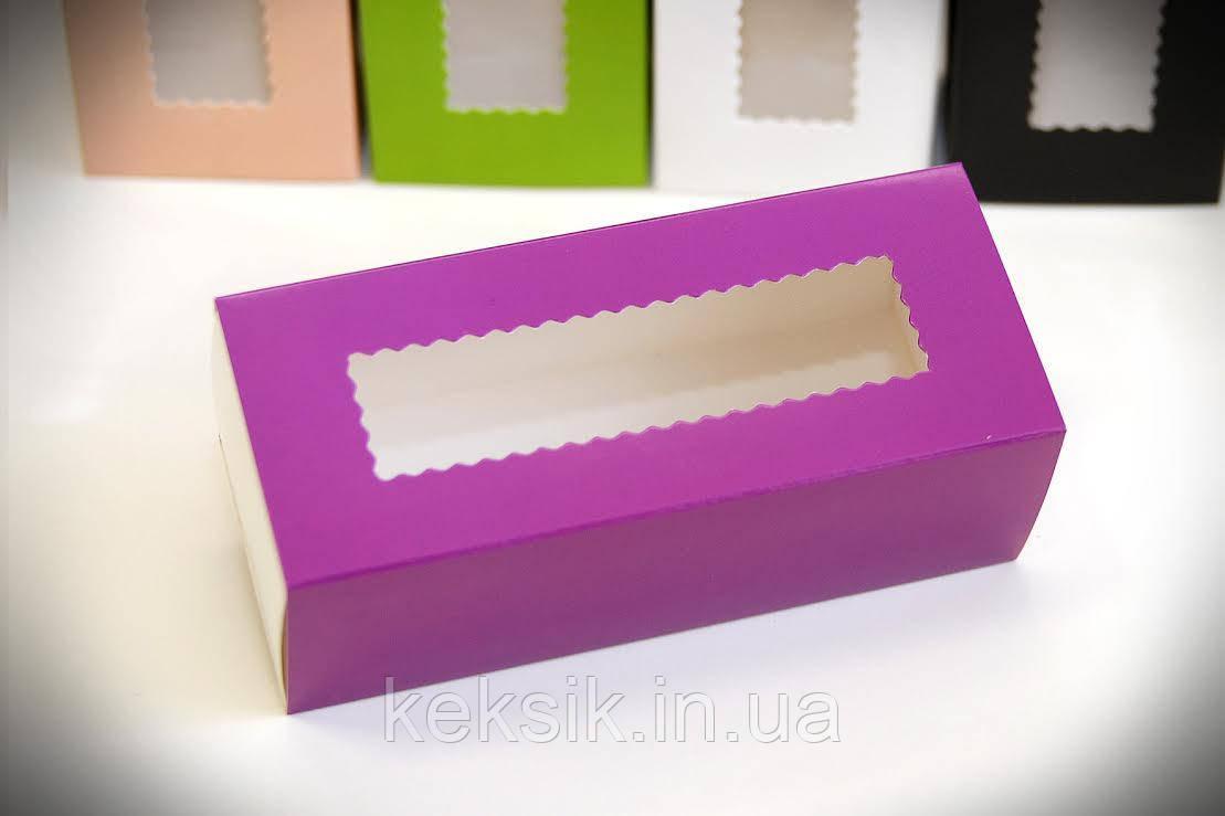 Коробка для Macarons с окошком фиолет