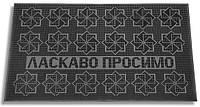 """Коврик  резиновый припороговый """"Лебедь"""" 450х750 мм"""