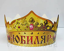 Корона Юбиляр