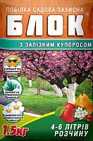 Побелка Блок с железным купоросом (пастообразный) 1,5 кг, Garden Club, Украина