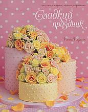 Книга Сладкий праздник П.Поршен