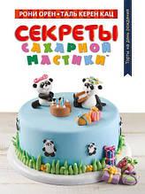 Книга секреты сахарной мастики Торты Р.Орен