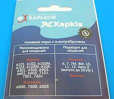 Бритвенная головка НП Х-7101 для электробритвы Харьков, фото 3