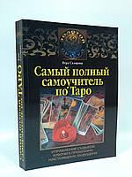 Эзо Склярова Самый полный самоучитель по Таро АСТ