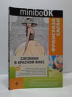 Эксмо Minibook Саган Слезинки в красном вине