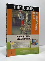 Эксмо Minibook Брэдбери У нас всегда будет Париж