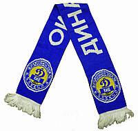 Шарф зимовий для вболівальника FB-2073 Динамо Київ