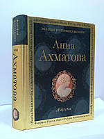 Эксмо ЗКП Ахматова Лирика (Золотая коллекция поэзии)