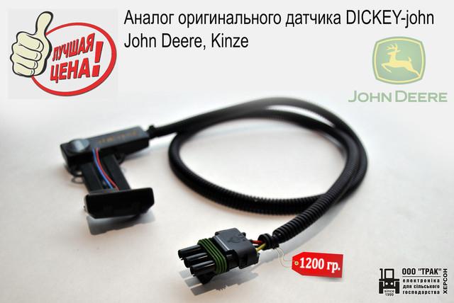 Контроль висіву John Deere (6 рядів)