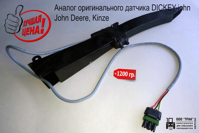 Аналог оригинального датчика DICKEY-john, John Deere , Kinze