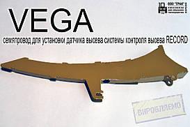 Семяпровод VEGA для установки датчика высева системы контроля высева RECORD