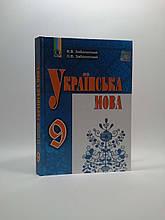Підручник Українська мова 9 клас Заболотний Генеза