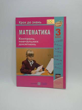 3 клас Робочий зошит Математика 3 клас до Богданович Контроль навчальних досягнень Корчевська, фото 2