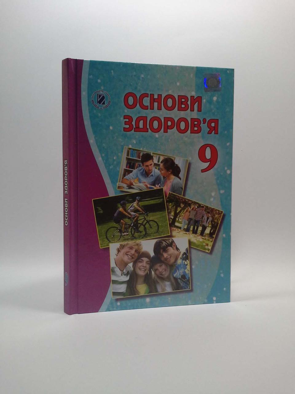 Підручник Основи здоровя 9 клас Бойченко Генеза