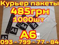 Курьерские, почтовые, полиэтиленовые пакеты А6 (125*190) 1000шт