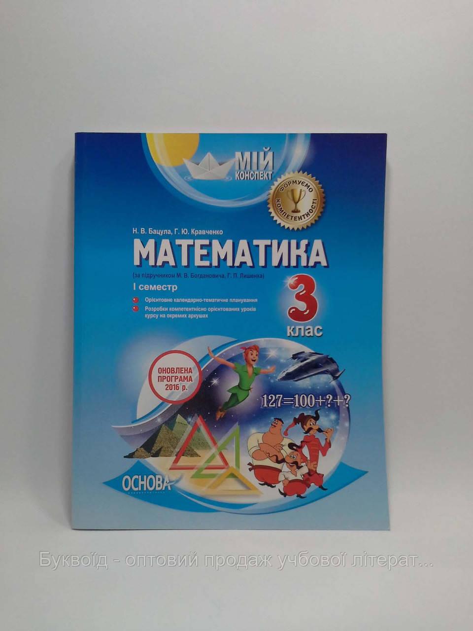 3 клас Основа Мій конспект Розробки уроків Математика 3 клас до Богданович І семестр