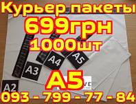 Курьерские, почтовые, полиэтиленовые пакеты А5 (240*190) 1000шт