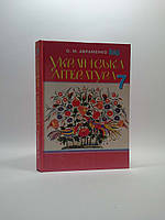 7 клас Українська література Авраменко Грамота