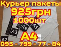 Курьерские, почтовые, полиэтиленовые пакеты А4 (240*320) 1000шт