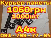 Курьерские, почтовые, полиэтиленовые пакеты А4 карман (240*320) 1000шт