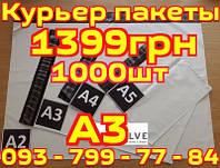 Курьерские, почтовые, полиэтиленовые пакеты А3 (300*400) 1000шт