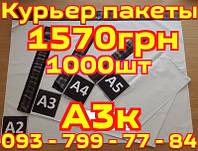 Курьерские, почтовые, полиэтиленовые пакеты А3 карман (300*400) 1000шт
