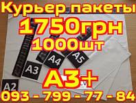 Курьерские, почтовые, полиэтиленовые пакеты А3+ (380*400) 1000шт