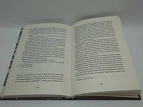 Подорож Фінк Видавництво Старого Лева, фото 2