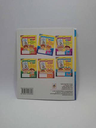 Богдан Логопедичний зошит для учнів 002-04 кл Звуки [ч]-[ц] [ц]-[ц'] [с]-[ц] [с]-[ч] (синя), фото 2