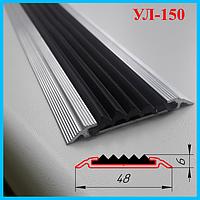 Антискользящий порог с резиновой вставкой на ступени, 48 мм без покрытия 3,0 м