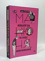 Махаон Абгарян Манюня кн.3 Ювілей Ба та інші хвилювання