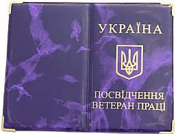 Удостоверение ветеран труда Украины «Мрамор» цвет фиолетовый