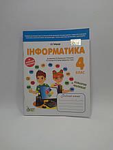 Інформатика 4 клас. Робочий зошит. (до підручника Ломаковської). Табарчук. ПЕТ
