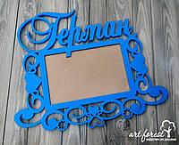 Рамка для фото с именем - Герман