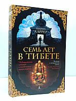 Азбука BigB (мягк) Харрер Семь лет в Тибете