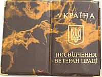 Удостоверение ветеран труда Украины «Мрамор» цвет коричневый