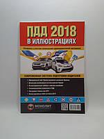 ДАІ Моноліт ПДД Украины 2018 Правила дорожного движения в иллюстрациях