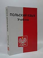 ИнЯз Польс Астра Польский язык Учебник Кароляк Польс язык