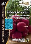 """Редис """"Всесезонный"""" 15г ТМ Агромакси"""