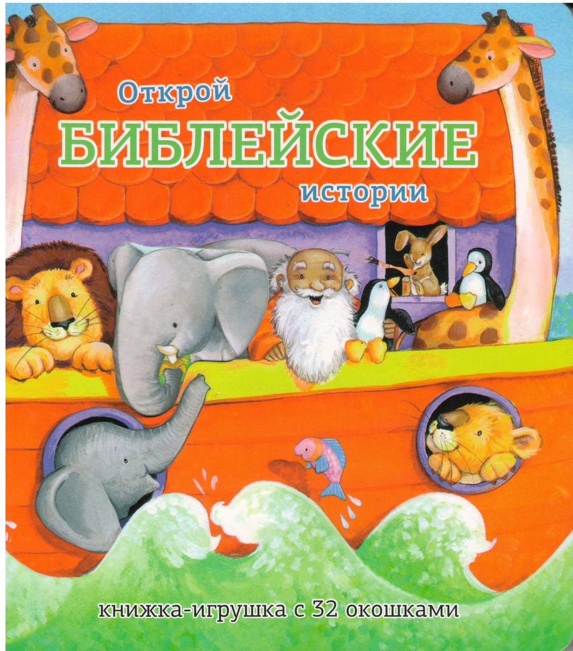 Открой библейские истории. Книжка-игружка с 32 окошками