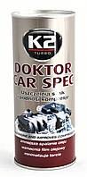 K2   мотор доктор