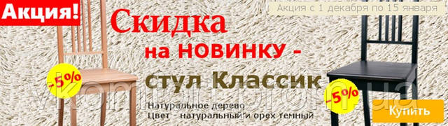 stul-klassik-skidka-5%-v-vash-komfort