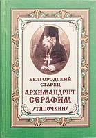 Белгородский старец архимандрит Серафим (Тяпочкин)