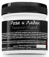 Талассо Скраб для тела Чистотел Роза и Ладан 180 мл (3.10.3ПС)