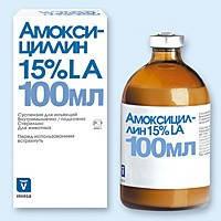 Антибіотик Амоксицилін 15% LA (оригінал) 100 мл
